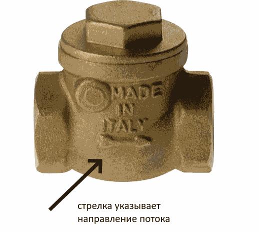 Направление стрелки на корпусе обратного клапана